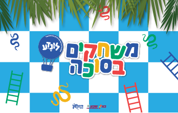 https://www.b7events.co.il/wp-content/uploads/2017/03/לונדע-1.png