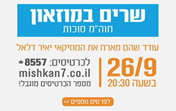 http://www.b7events.co.il/wp-content/uploads/2018/09/שירה-במוזיאון-1.jpg