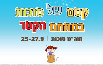 http://www.b7events.co.il/wp-content/uploads/2018/09/Katar-sukkot-348x220-new11n.png