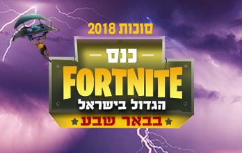 """כנס """"fortnite"""" הגדול בישראל -בבאר שבע!"""