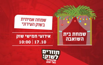 https://www.b7events.co.il/wp-content/uploads/2019/10/tishrei_facebook-15.png
